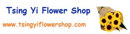 青衣花店 | Tsing Yi Flower Shop
